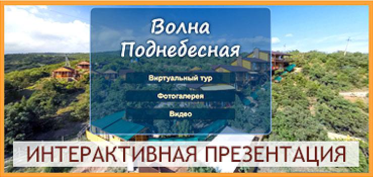 Пансионат Волна Поднебесная , Крым, Канака