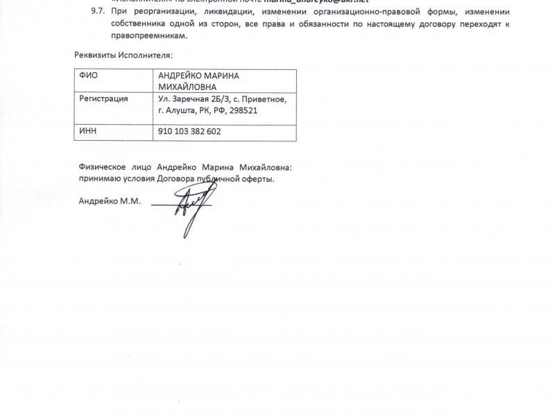 Договор публичной оферты ФЛ Андрейко М.М. - Клиент
