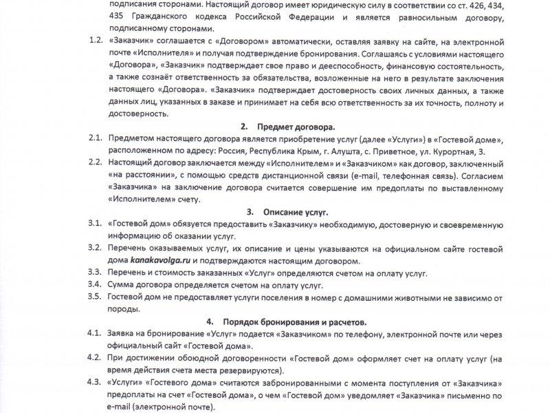 """Договор публичной оферты ООО """"АГРОИНВЕСТ-ВОСТОК"""" - Клиент"""